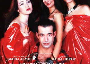 Певцов с бабами 300x214 - Musical The Witches of Eastwick