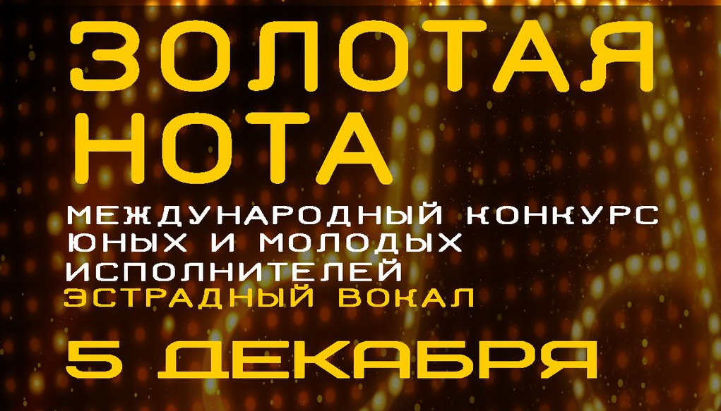 """ciKccgy z5Q e1416260987484 - Конкурс юных и молодых исполнителей """"Золотая нота"""""""