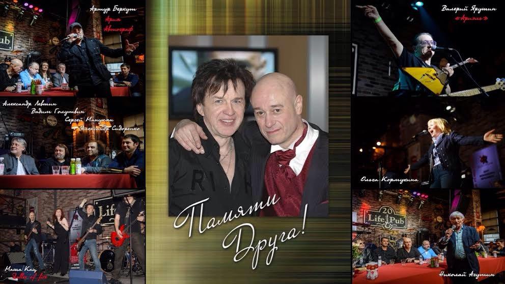 IMG 1347 - Вечер памяти легендарного музыканта Александра Барыкина