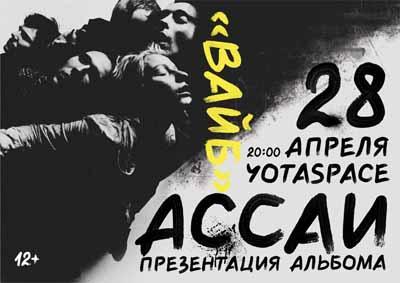 assai yota 2017 - 28 апреля в Yotaspace пройдет большой концерт Ассаи.
