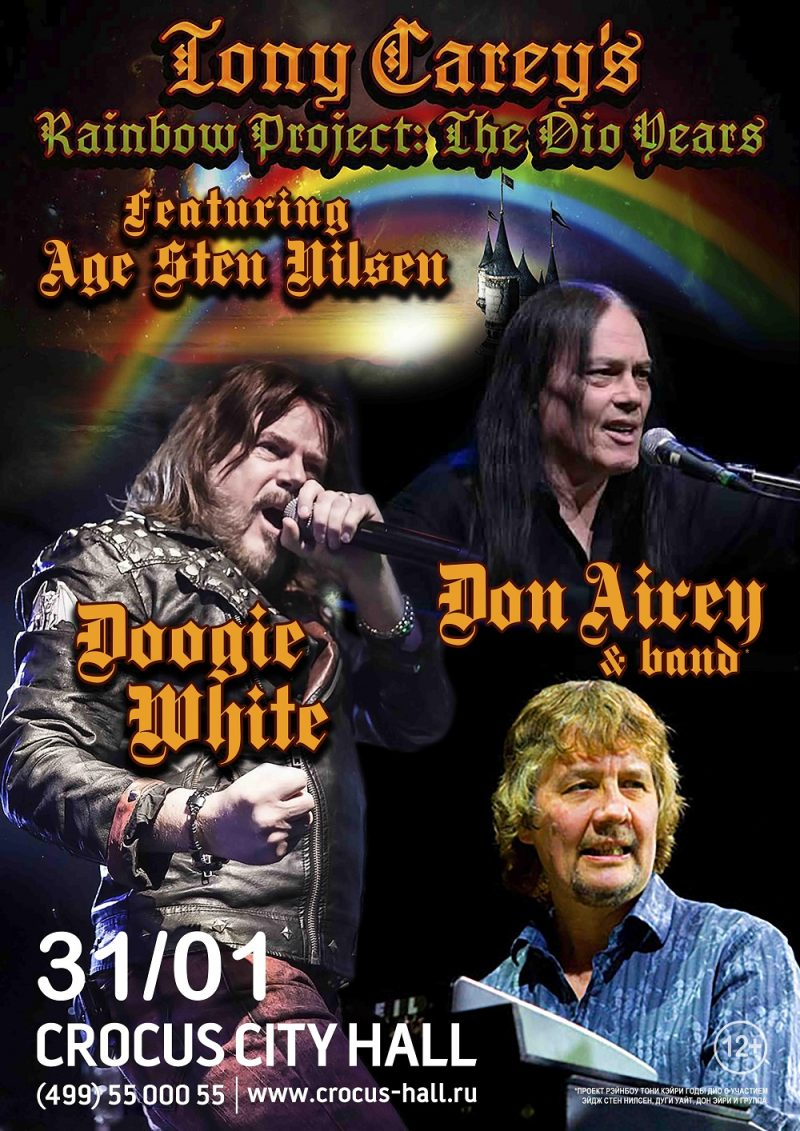 uз - TONY CAREY'S RAINBOW PROJECT/DON AIREY & BAND/DOOGIE WHITE - Crocus City Hall 31.01.2018