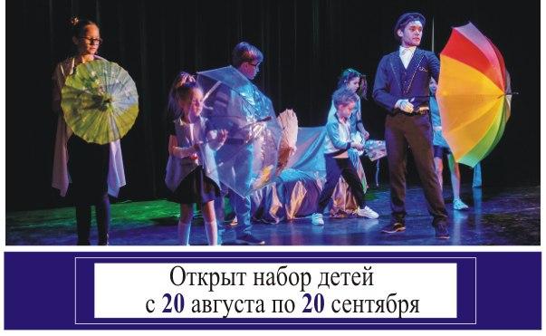 """chSPw38YJvo - Открыт набор детей в театральную студию """"В ожидании чуда"""""""