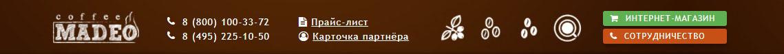 photo051017 137 1 - кофейная компания MADEO в гостях у продюсера Игоря Сандлера