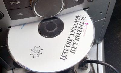 сборник 55 треков для деловыхлюдей 23031 - вышел сборник55 ТРЕКОВ ДЛЯ ДЕЛОВЫХ ЛЮДЕЙ!