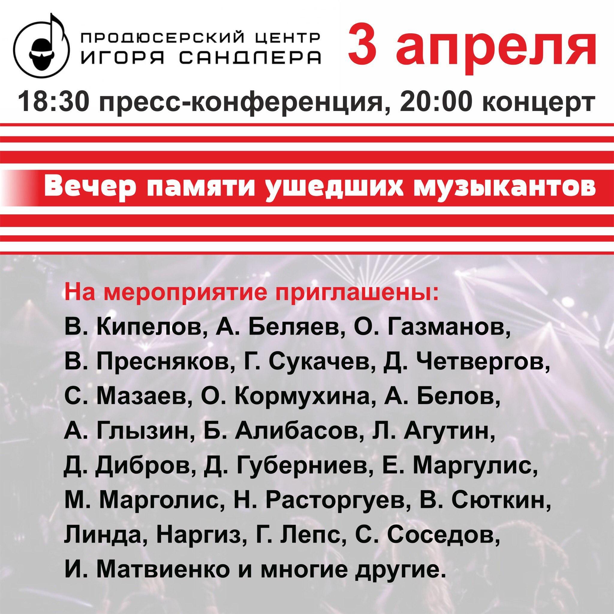 """6aDsWBTtDUQ - Продюсерский центр Игоря Сандлера будет рад видеть Вас на мероприятии """"Вечер памяти ушедших музыкантов""""!"""