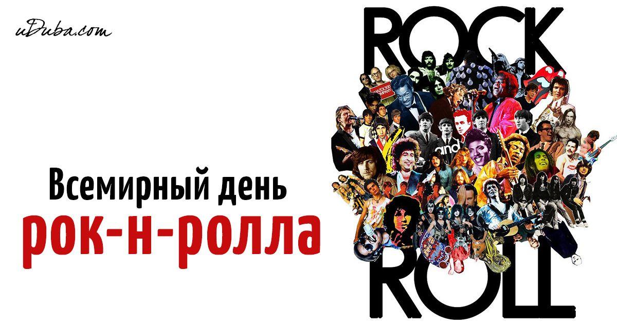 с днём рождения рок н ролл - с днём рождения ROCK'n'ROLL
