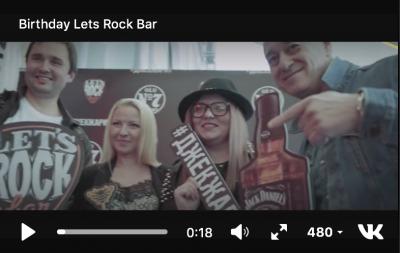 Снимок экрана 2018 07 31 в 18.05.01 - День Рождения Let's Rock Bar