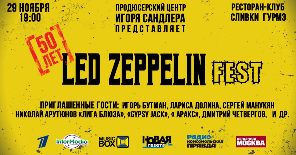 лед зеппелин с радио 1024x536 - Led Zeppelin FEST