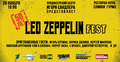 лед зеппелин с радио - Led Zeppelin Fest
