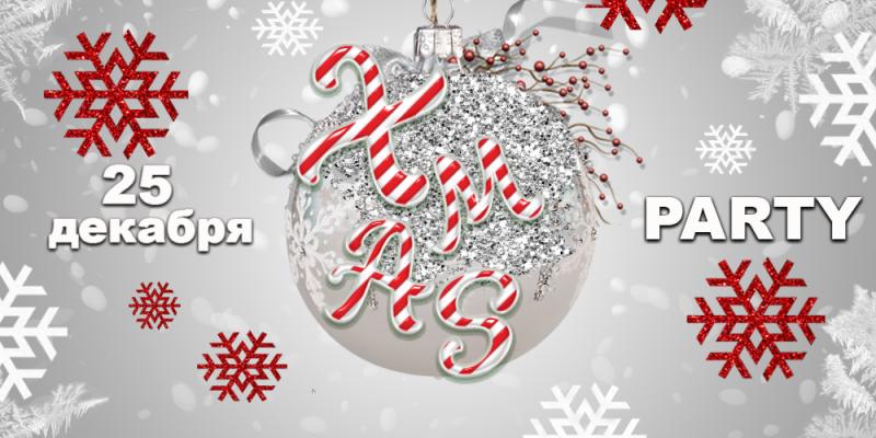 рождество пати 25 - C H R I S T M A S P A R T Y в Продюсерском центре Игоря Сандлера