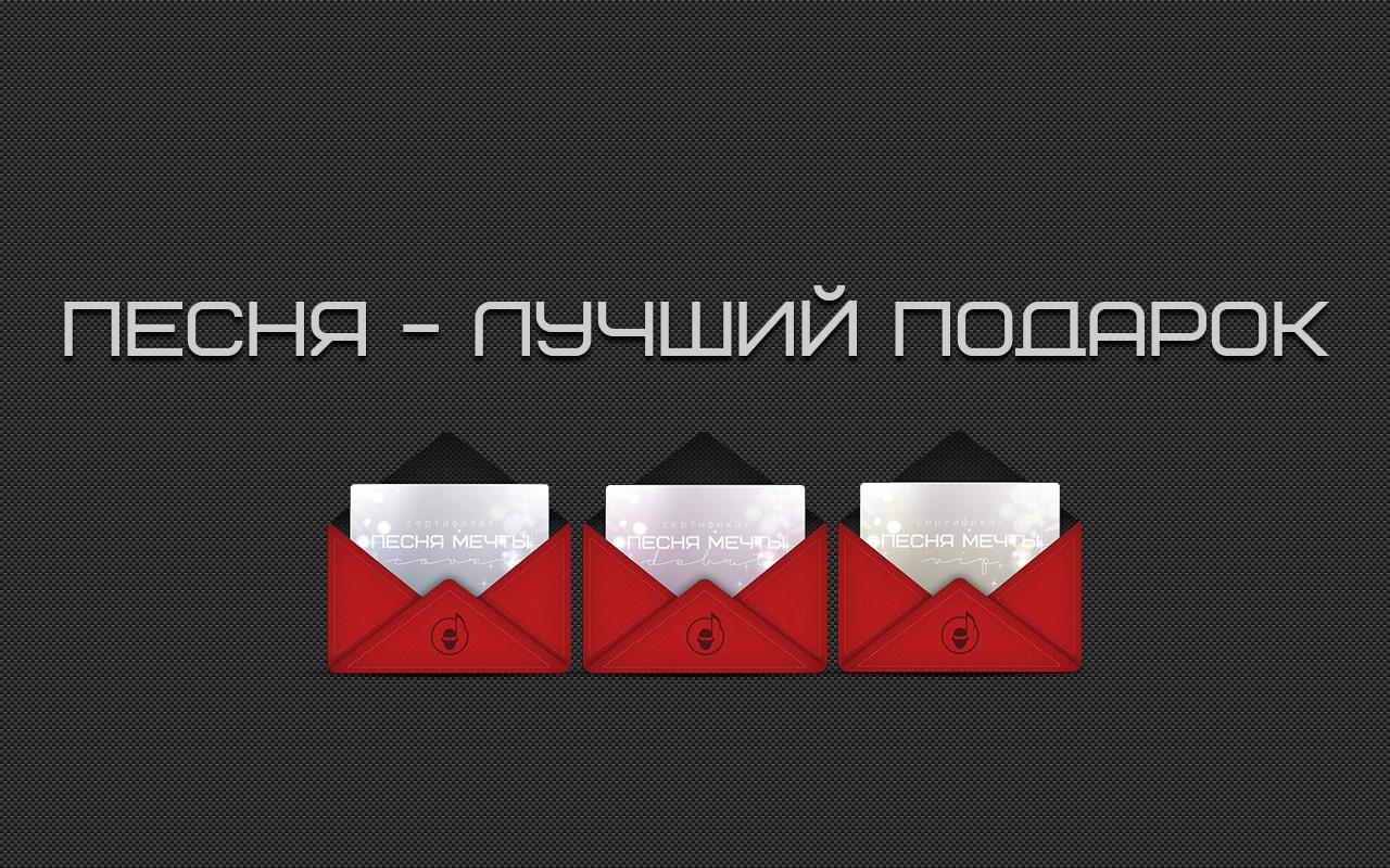 232512 1280x80021 - Песня - лучший подарок! Сертификаты на запись в профессиональной студии в центре Москвы!