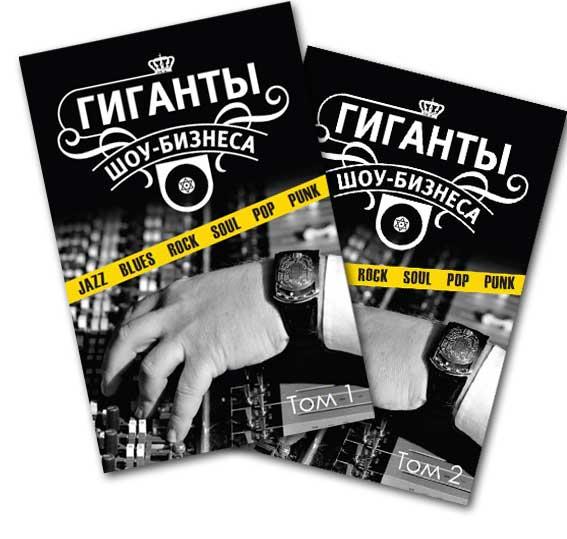 """pic5042 - Издательство """"Сандлер"""" выпустило в свет двухтомное издание """"Гиганты шоу-бизнеса"""""""