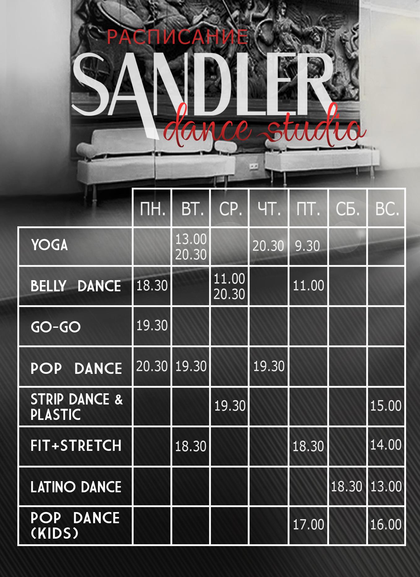 DANCE расписание