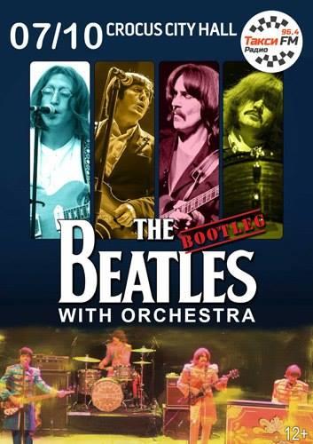 10723064 808584062532879 1337324315 n - Фееричное двухчасовое шоу The Bootleg Beatles