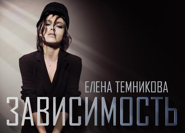 Elena Temnikova Single Cover e1416339010773 - Елена Темникова выпустила свой первый сингл.
