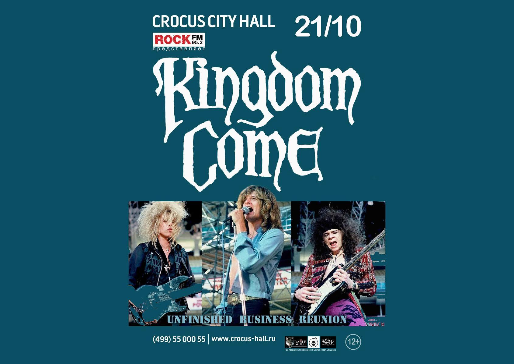unnamed 1 - KINGDOM COME - REUNION TOUR 21 октября 2015 при поддержке Продюсерского Центра Игоря Сандлера