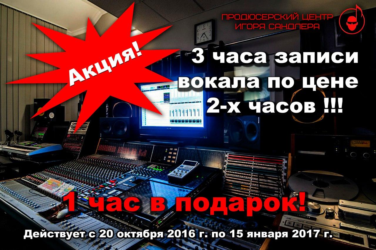 Акция с 20 окт 2016  - Акция: 3 часа записи вокала по цене 2-х часов!