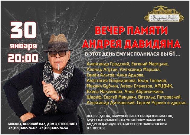QiiuH8d2ofM - Вечер памяти Андрея Давидяна