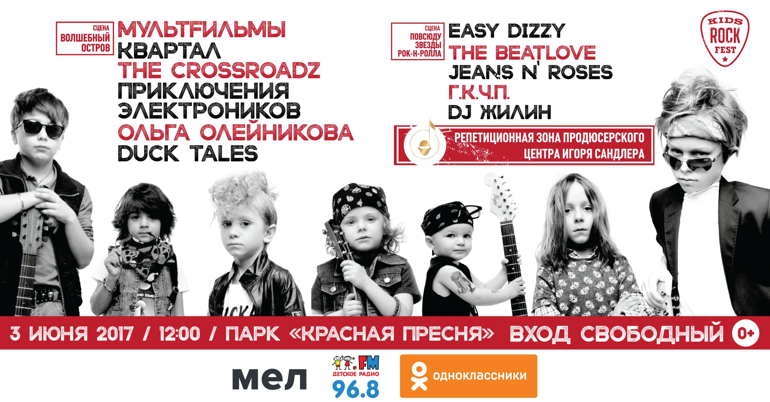 "unnamed - Kids Rock Fest, 3 июня 2017 Парк ""Красная Пресня"""