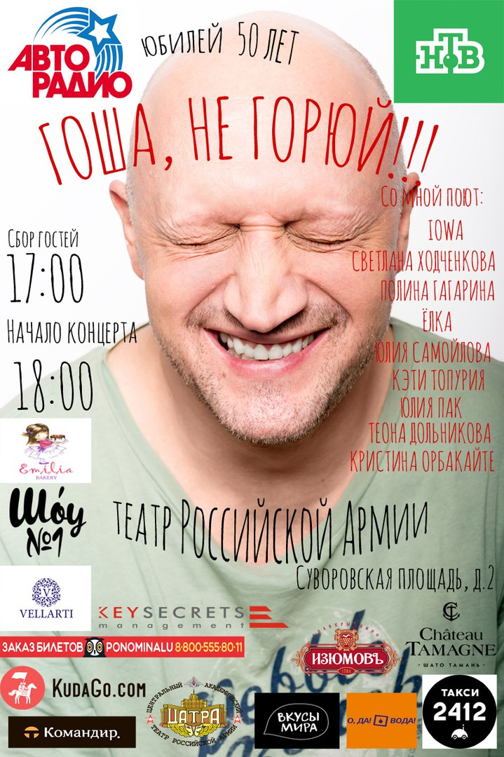 bZyjXbXqzpg - Юбилейный концерт Гоши Куценко