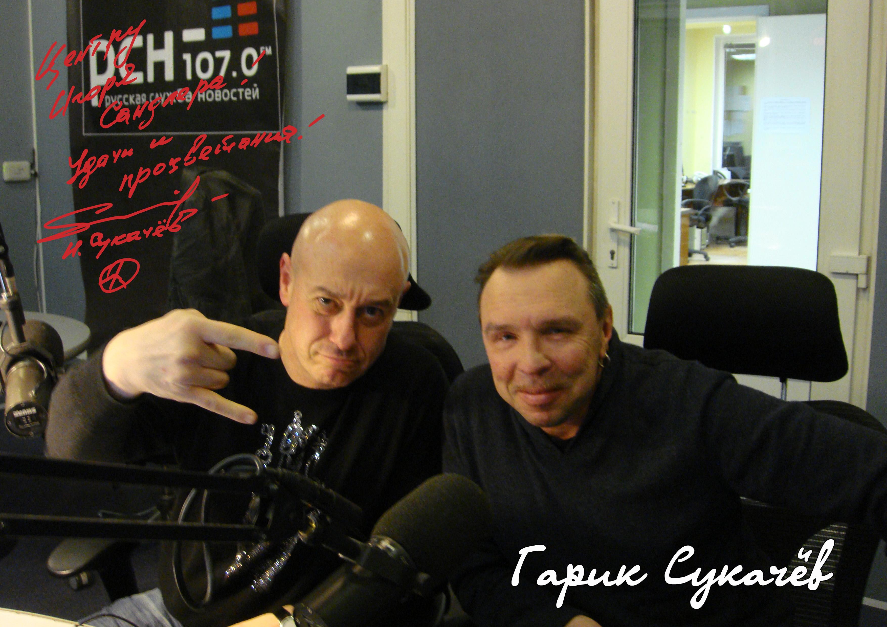 """Гарик Сукачёв - Авторская программа """"Беседы о роке и джазе"""" на РСН"""