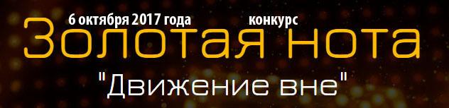 золотаянота610171 - 6 октября 2017 года пройдёт конкурс ЗОЛОТАЯ НОТА