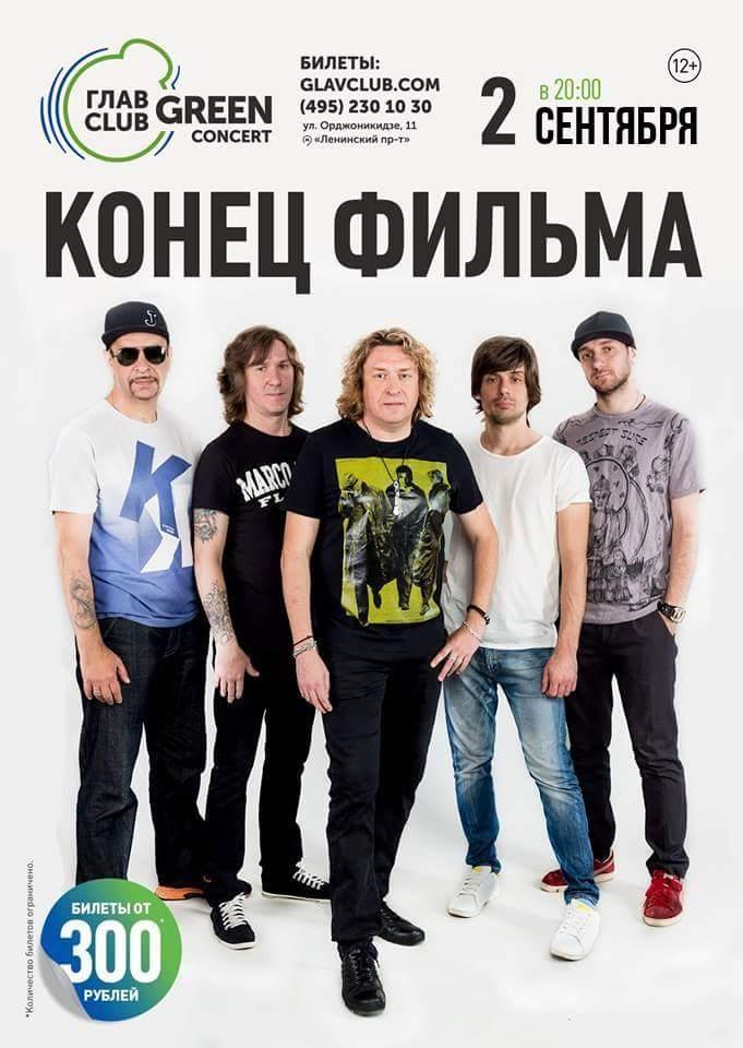 received 1345775565540564 - 2 сентября группа КОНЕЦ ФИЛЬМА выступит в «GREEN concert»