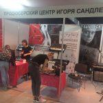 1609172 150x150 - NAMM Musikmesse Russia 2017 - международная музыкальная выставка