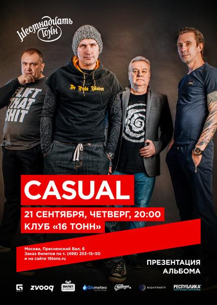 170804 16 21sept casual 600 - 21 сентября вклубе «16 тонн» состоится презентация пятого номерного альбома группыCasual