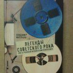 b1 150x150 - Презентация книги Владимира Марочкина - Легенды Советского рока