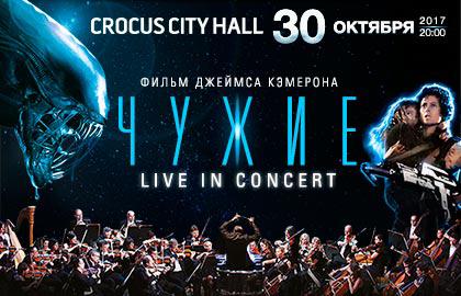 30 октября 2017 - ИгорьСандлерприглашаетВас иВашу семьюнаШоу «Чужие. Live in Concert».