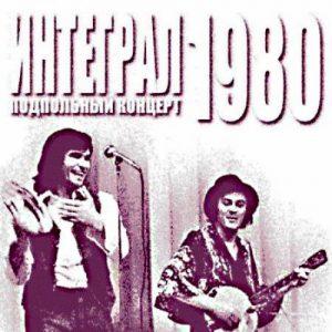 integral podpolnyjkontsert 300x300 - Игорь Сандлер открывает свои АРХИВЫ! группа ИНТЕГРАЛ/1980
