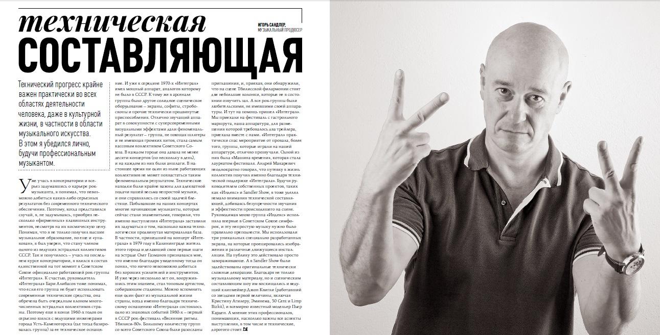 photo081117 24 - Игорь Сандлер о техническом прогрессе и не только!