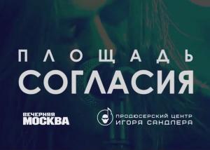 """площадь 300x214 - Проект """"Площадь согласия"""""""