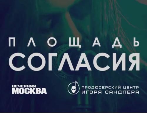 """Проект """"Площадь согласия"""""""