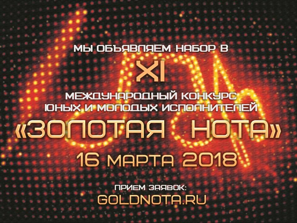 "4H27kFTGO0w - 16 марта  2018 года - ""ЗОЛОТАЯ НОТА XI"""