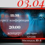 """2 1 150x150 - отчёт - продюсерский центр Игоря Сандлераорганизатор акции """"Вечер памяти ушедших музыкантов"""""""