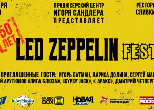 лед зеппелин пнг 300x214 - Led Zeppelin FEST