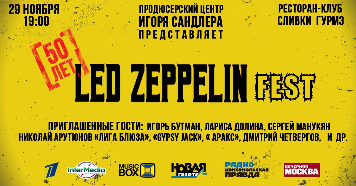 лед зеппелин с радио - Led Zeppelin Fest
